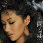 黄琦雯同名专辑详情