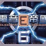 电音E帝国6