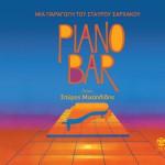 Piano bar详情