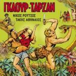 Gkaour Tarzan详情