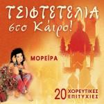 Tsiftetelia sto Kairo 20 horeftikes epityhies详情