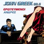 John Greek 88.6 Erotevmenoi antres详情