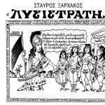 Lysistrati详情