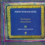 Stenagmos Anatolitis详情