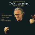 Earini Symfonia详情