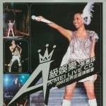 张惠妹2002世界巡迴演唱会详情