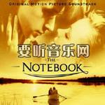 恋恋记事本 The Notebook 原声带详情