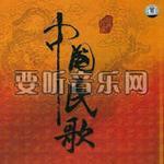 中国民歌经典珍藏