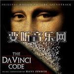 达.芬奇密码(The Da Vinci Code)原声带详情
