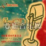 2006高级HIFI演示会(SIAV非买品纪念CD)详情