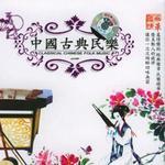 中国古典民乐详情