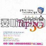 韩国影视&CF经典歌曲辑 Top 30详情