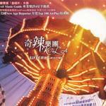 幻月狂欢节 Luna Park详情