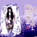 紫色香水详情