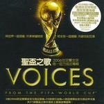 圣杯之歌 2006世足赛全球唯一官方指定专辑详情