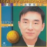 吕方 24K Mastersonic Compilation详情