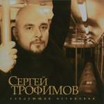 Sleduschaya ostanovka详情