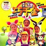 2006童谣专辑