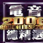 电音2006总精选详情