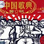 中国歌典 突飞猛进的时代 1990's Classical Songs详情