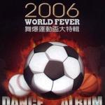 2006舞爆运动杯大特辑详情