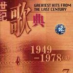 世纪歌典VOL.6(1949-1978 3)试听