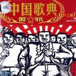 中国歌典 改革开放的时代(1980's Classical Songs)详情