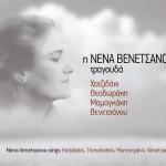 I Nena Venetsanou tragouda Hatzidaki Theodoraki Mamangaki Venetsanou详情