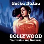 Bollywood Tragoudia tis Nargiz详情