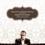 Glika Mou Matia - O Kostas Makedonas Tragouda Niko Gounari详情