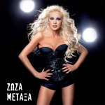Zoza Metaxa详情