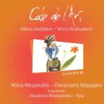 Cafe de l art III Manos Hatzidakis Mikis Theodorakis详情