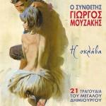 O synthetis Giorgos Mouzakis I sklava详情