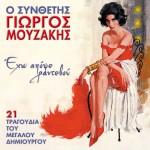 O synthetis Giorgos Mouzakis Eho apopse rantevou详情
