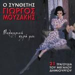O synthetis Giorgos Mouzakis Melahrini kyra mou详情