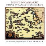 Mikres Kyklades tou Odyssea Elyti详情