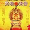 佛教音乐 白衣观音灵感神咒 试听