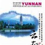 云南音乐 听遍中国系列之5详情