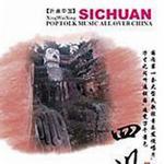 四川音乐 听遍中国系列之4详情