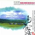 内蒙古音乐 听遍中国系列之2详情