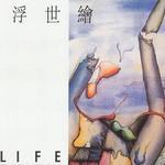 Life Exhibition详情