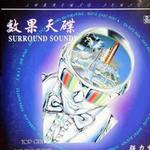 效果天碟(Surround Sounds详情