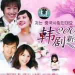 2006韩剧新狂潮详情