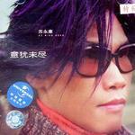 意犹未尽(disc 1)详情