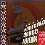 Supreme Dance Remix详情