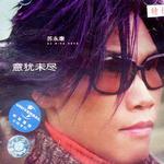 意犹未尽(disc 2)详情