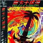 南方大摇滚 太平洋一号风暴1994'详情