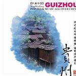 贵州音乐 听遍中国系列 10详情