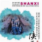 陕西音乐 听遍中国系列7详情