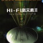 Hi-Fi新元素Ⅱ詳情